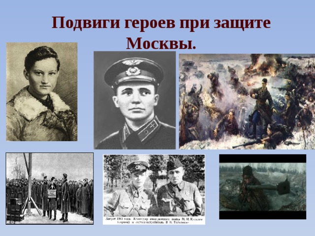 Подвиги героев при защите Москвы.