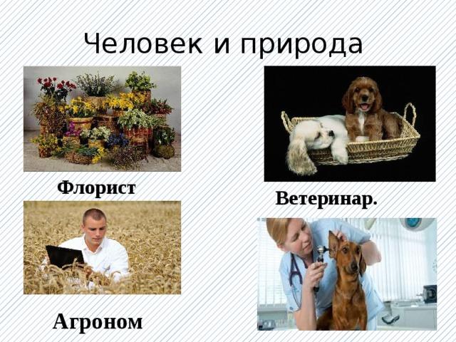 Человек и природа Флорист Ветеринар. Агроном