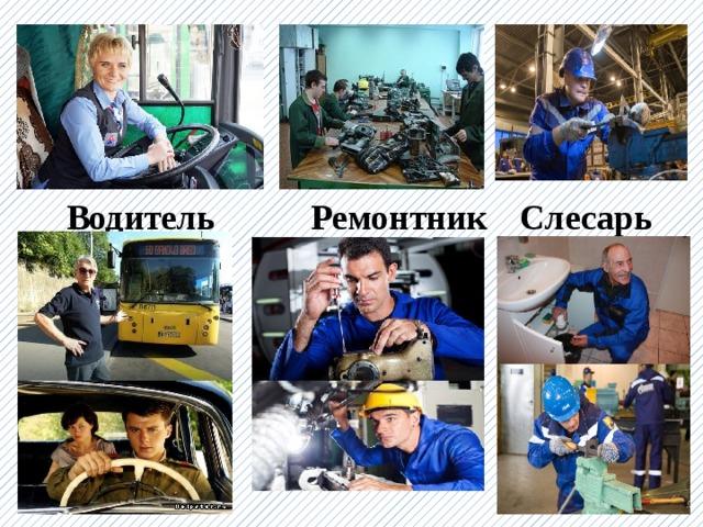 Водитель Ремонтник Слесарь