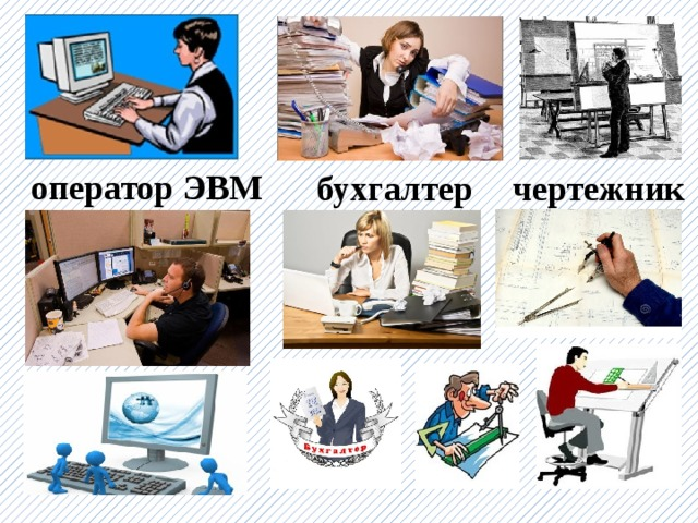 оператор ЭВМ чертежник бухгалтер