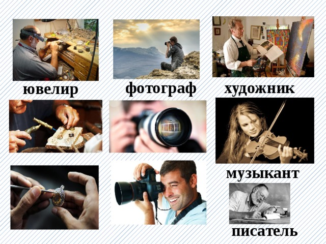 художник фотограф ювелир музыкант писатель