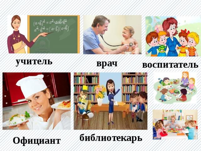 учитель врач воспитатель библиотекарь Официант