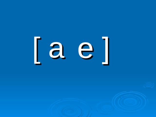 [ a [ a e ]
