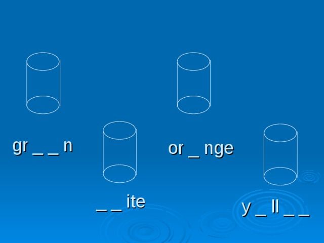 gr _ _ n or _ nge _ _ ite y _ ll _ _