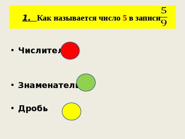 1. Как называется число 5 в записи