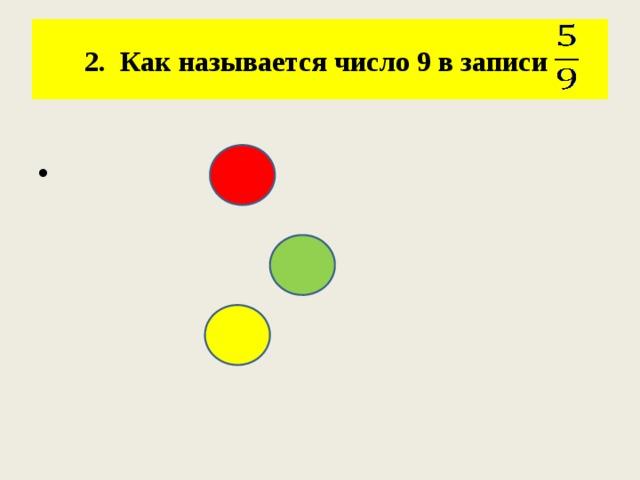 2. Как называется число 9 в записи