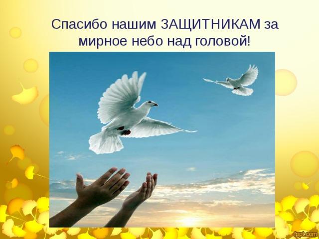представляет мирное небо над головой в картинках сделать