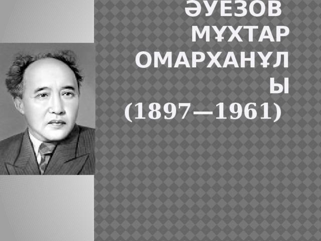 Әуезов Мұхтар Омарханұлы  (1897—1961)