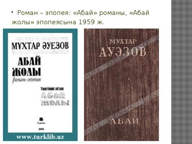 Роман – эпопея: «Абай» романы, «Абай