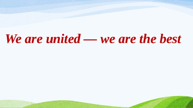 We are united — we are the best