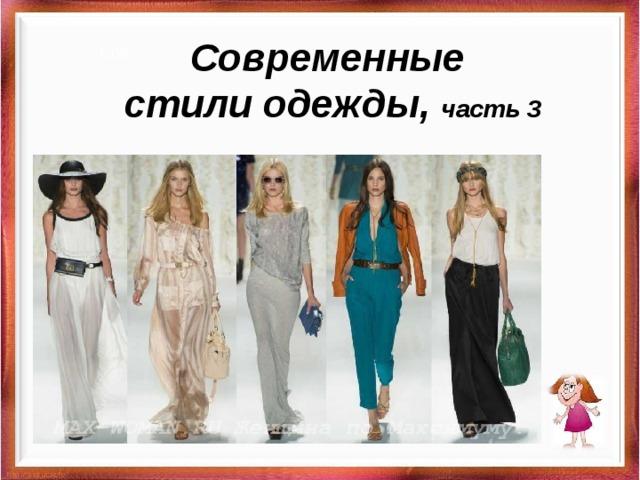 Современные стили одежды, часть 3 Сов