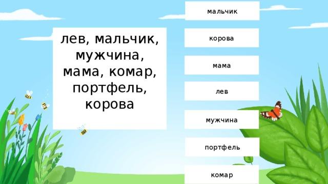 мальчик лев, мальчик, мужчина, мама, комар, портфель, корова   корова мама лев мужчина портфель комар