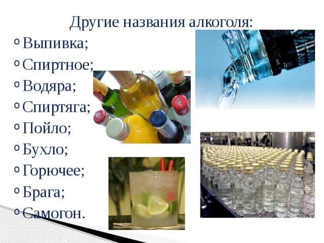 Другие названия алкоголя: