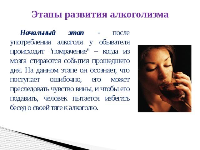 Этапы развития алкоголизма     Начальный этап  - после употребления алкоголя у обывателя происходит