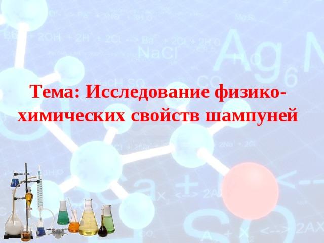 Тема: Исследование физико-химических свойств шампуней