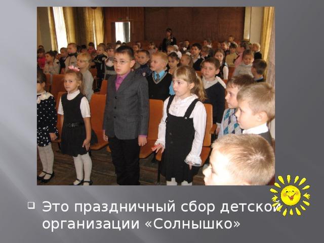 Это праздничный сбор детской организации «Солнышко»