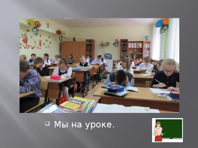 Мы на уроке.