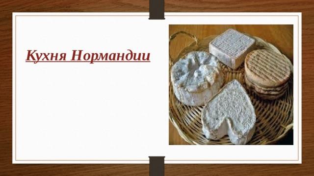 Кухня Нормандии