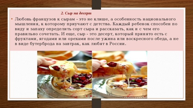 2. Сыр на десерт