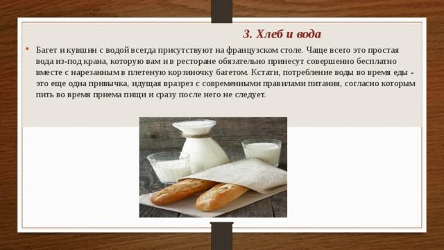 3. Хлеб и вода