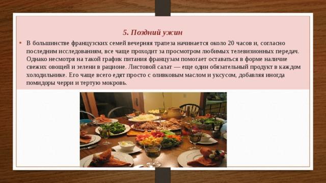 5. Поздний ужин