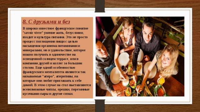 8. С друзьями и без В широко известное французское понятие