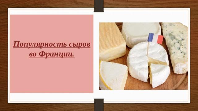 Популярность сыров во Франции.
