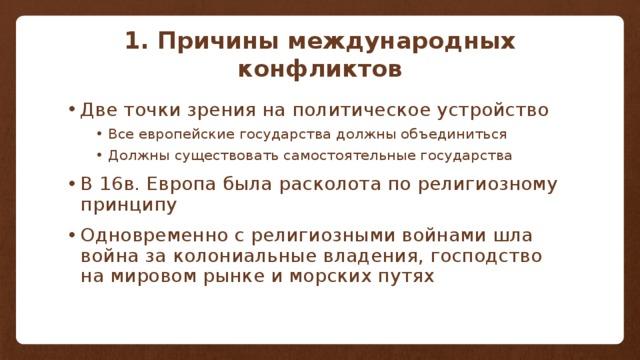1. Причины международных конфликтов
