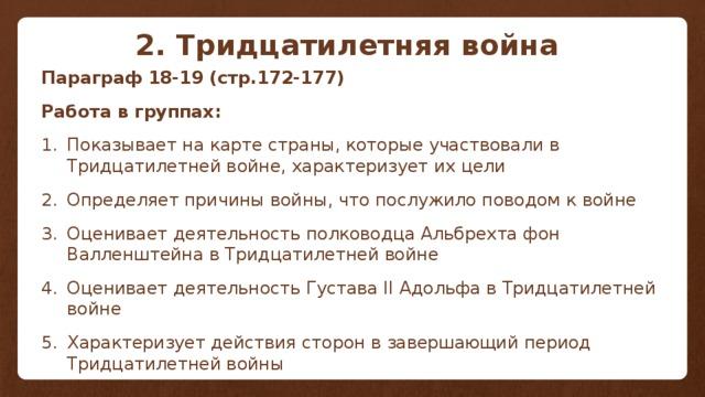 2. Тридцатилетняя война Параграф 18-19 (стр.172-177) Работа в группах:
