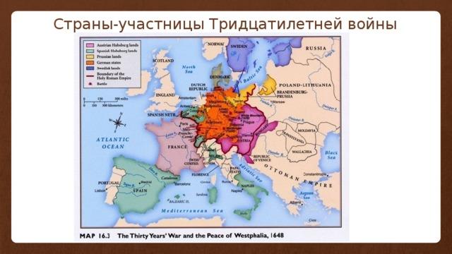 Страны-участницы Тридцатилетней войны