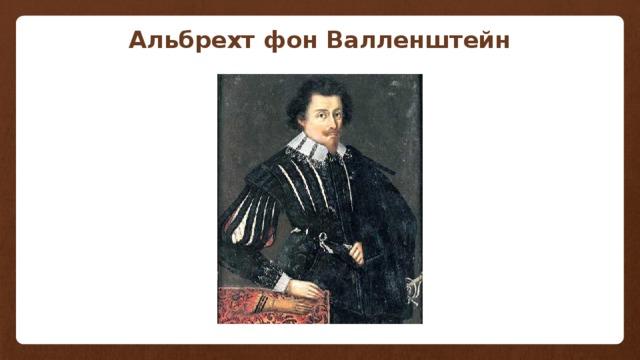 Альбрехт фон Валленштейн