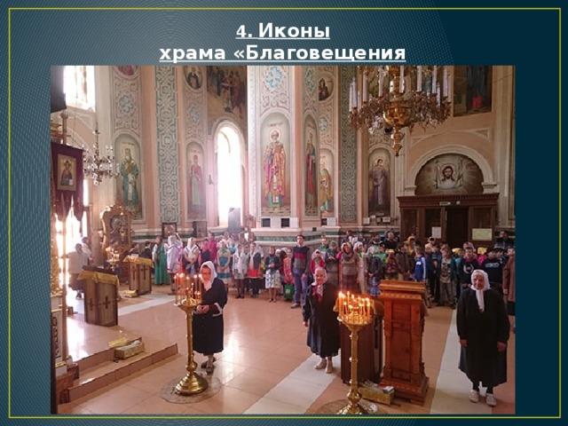 4. Иконы храма«Благовещения Пресвятой Богородицы».
