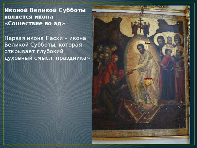 Иконой Великой Субботы является икона «Сошествие во ад» Первая икона Пасхи – икона Великой Субботы, которая открывает глубокий духовный смысл праздника»