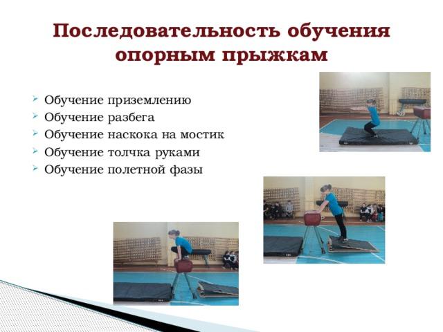 Последовательность обучения опорным прыжкам
