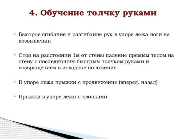 4. Обучение толчку руками