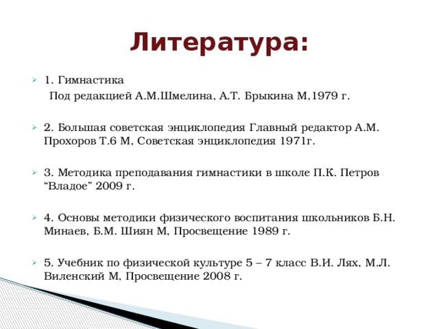 Литература: 1. Гимнастика  Под редакцией А.М.Шмелина, А.Т. Брыкина М,1979 г.