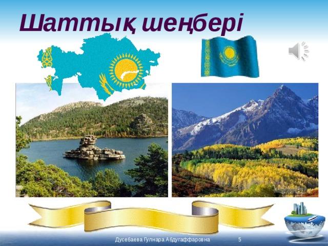 Шаттық шеңбері Дусебаева Гулнара Абдугаффаровна