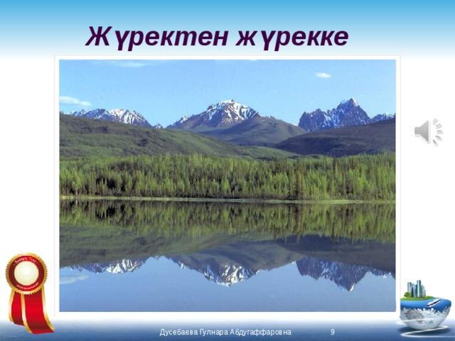 Жүректен жүрекке Дусебаева Гулнара Абдугаффаровна