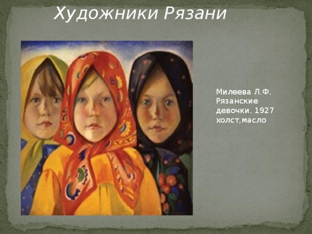 Художники Рязани Милеева Л.Ф. Рязанские девочки. 1927 холст,масло