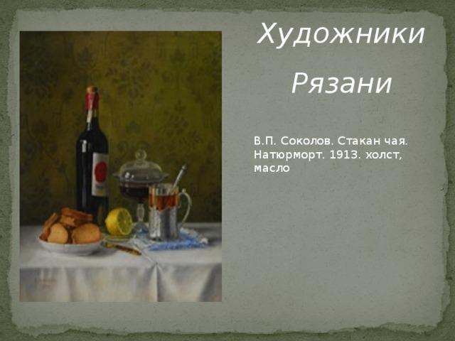 Художники Рязани В.П. Соколов. Стакан чая. Натюрморт. 1913. холст, масло