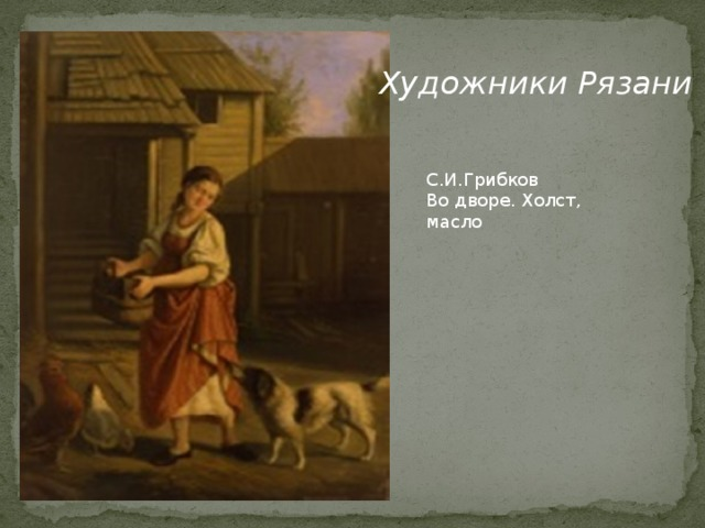Художники Рязани С.И.Грибков Во дворе. Холст, масло
