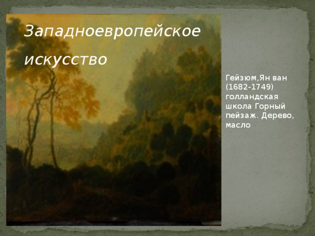 Западноевропейское искусство Гейзюм,Ян ван (1682-1749) голландская школа Горный пейзаж. Дерево, масло