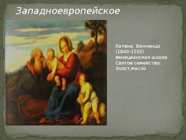 Западноевропейское искусство Катена. Винченцо (1840-1532) венецианская школа. Святое семейство. Холст,масло