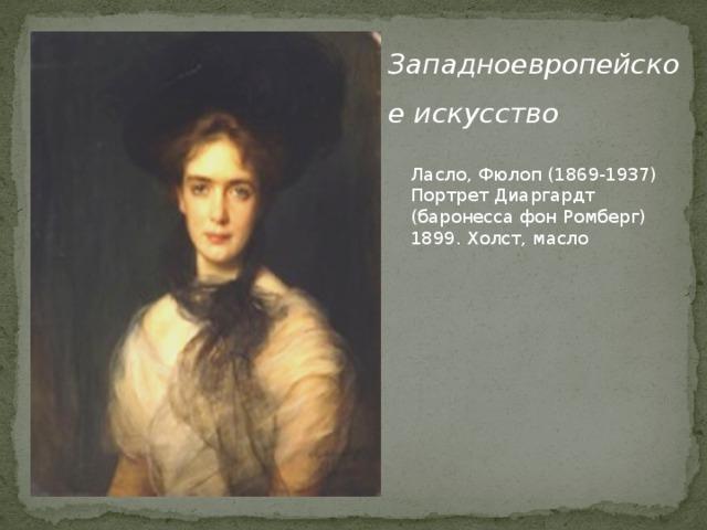 Западноевропейское искусство Ласло, Фюлоп (1869-1937) Портрет Диаргардт (баронесса фон Ромберг) 1899. Холст, масло