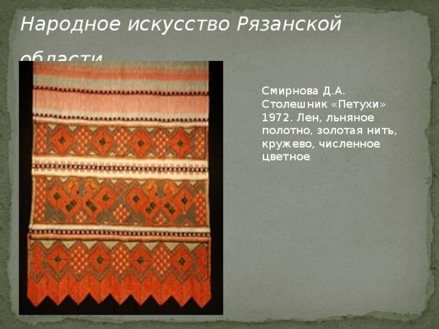 Народное искусство Рязанской области Смирнова Д.А. Столешник «Петухи» 1972. Лен, льняное полотно, золотая нить, кружево, численное цветное