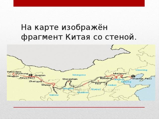 На карте изображён фрагмент Китая со стеной.