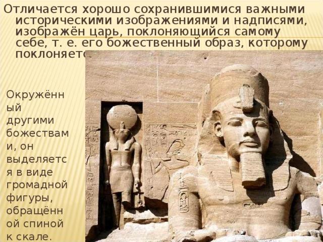 Отличается хорошо сохранившимися важными историческими изображениями и надписями, изображён царь, поклоняющийся самому себе, т.е. его божественный образ, которому поклоняется царь-человек.  Окружённый другими божествами, он выделяется в виде громадной фигуры, обращённой спиной к скале.