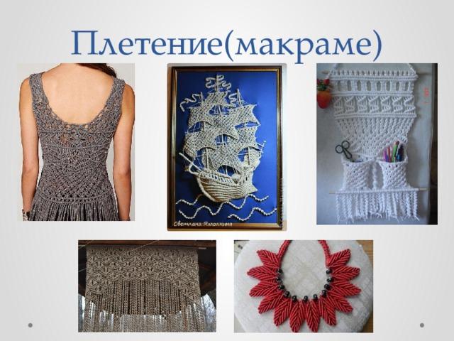 Плетение(макраме)