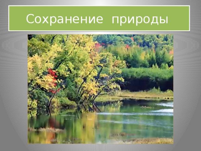 Сохранение природы