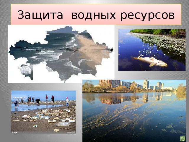Защита водных ресурсов